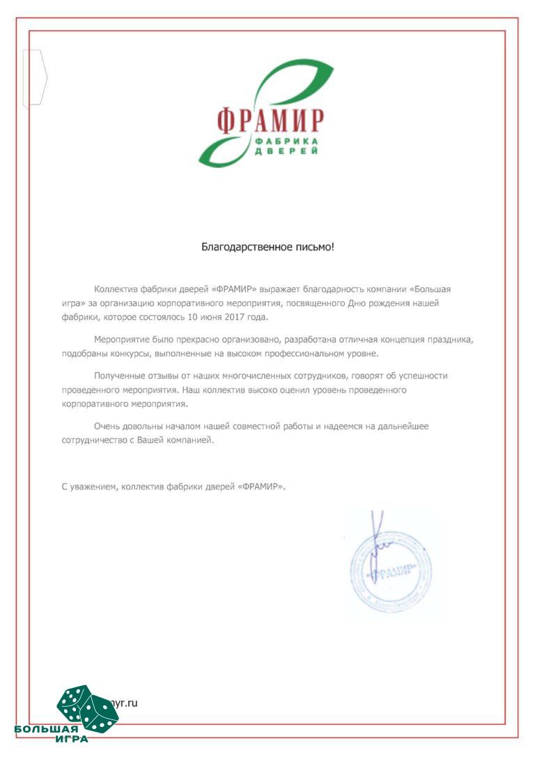 Письмо Фрамир