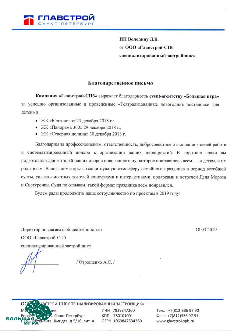 """Отзыв от ООО """"Главстрой-СПб"""""""