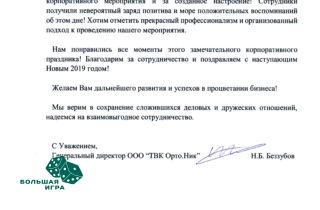 """Благодарственное письмо """"ТВК Орто.Ник"""""""