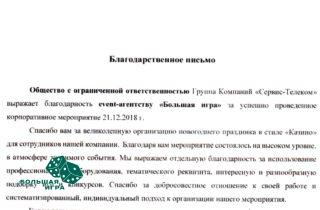 """Благодарственное письмо от ГК """"Сервис Телеком"""""""
