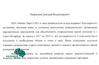 Рекомендательное письмо от Hyundai MOBIS