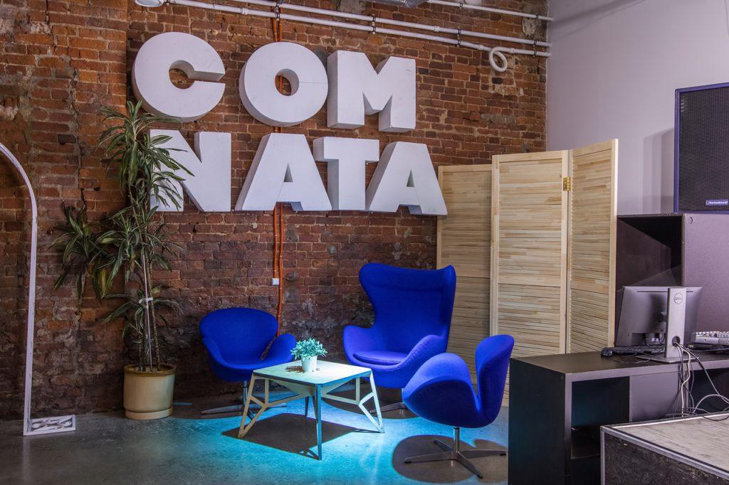 Лофт для корпоратива COM.NATA